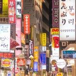 """『【悲報】日本人の""""韓国叩き""""の本音は劣等感だった・・・ 「韓国に劣等感は草w」「これ、正論じゃね? 」』の画像"""