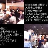 『【cocolin総会&忘年会開催!】』の画像