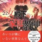 『公女殿下の家庭教師6 慟哭の剣姫と南方戦役 感想』の画像