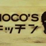 『もこみち師匠のオリーブオイル芸まとめ[MOCO'Sキッチン] 1/2』の画像