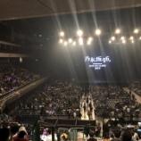 『【乃木坂46】台北ライブでの『俺の嫁』コールが正式に報道されてしまう・・・』の画像