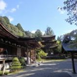 『湖東三山寺巡り(滋賀県近江)』の画像