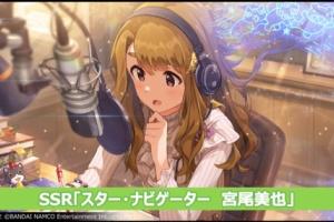 【ミリシタ】本日15時から「星からのメッセージガシャ」開催!SSR美也、制服シリーズSR志保&SRエミリー登場!