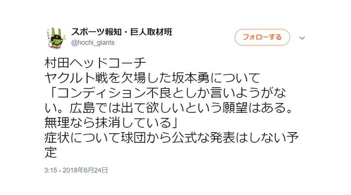 本日スタメン外れた巨人・坂本について村田ヘッドがコメント!