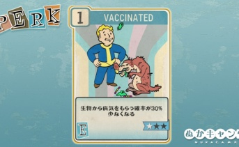 Fallout 76:Vaccinated(Endurance)