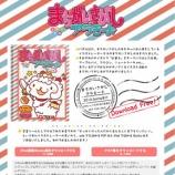 『 【企画】まちがいさがしアラモードPDF・iBookS版リリース☆』の画像