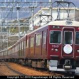 『阪急電鉄 7000系 神戸本線』の画像