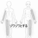 『手足のゾワゾワ 室蘭登別すのさき鍼灸整骨院 症例報告』の画像