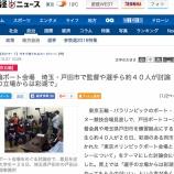 『(産経新聞)五輪ボート会場 埼玉・戸田市で監督や選手ら約40人が討論「選手の立場からは彩湖で」』の画像