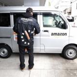 『【情弱案件】Amazonのデリバリープロバイダ、セブンイレブンのオーナーみたいな体のいい奴隷制度を開始www』の画像