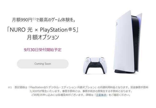 【朗報】PS5本体のサブスクが登場。月額1320円で3年間利用可能。3年後以降は半額の660円に!