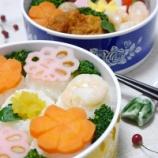 『今日のお弁当、昭和レトロな器を使いました!』の画像