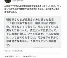 『明石家さんまが道重さゆみに語った名言、TwitterでめっちゃRTされてる』の画像
