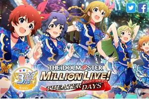 【ミリシタ】8月26日にMTW10「Glow Map」発売!「さかしまの言葉」「MUSIC JOURNEY」「Do the IDOL!!~断崖絶壁チュパカブラ~」収録!+他