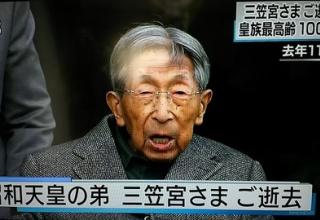 【訃報】病気だった三笠宮崇仁さまタヒ去…発表されたタヒ因…(画像あり)