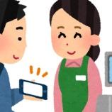 『【悲報】欧米「クレカ!クレカ!クレカァ!」中国「電子決済!電子決済!電子決済ィ!」』の画像