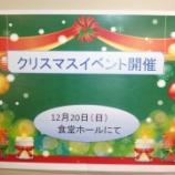 『クリスマス会🎅』の画像