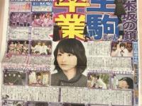 【衝撃】乃木坂46生駒里奈が卒業!「私は無知...このまま生活していいのか」
