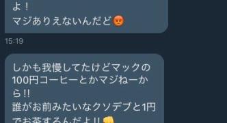 【悲報】パパ活まんさん「お茶で1希望ね」→1円を置いて逃走されるwwww