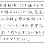 考えるペン習字〜江守賢治先生に恋をして
