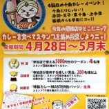 『(番外編)十条カレーのイベント JUJOリンピック開催中(5月31日まで)』の画像