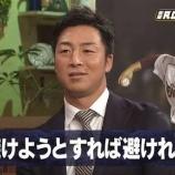 『【美馬】中田翔ブチギレwwwwwwwwwwwww』の画像