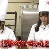 『【欅坂46】渡辺梨加と長沢菜々香、放送中に説教される・・・『なんでさっきから返事しないんだよ!!!』』の画像
