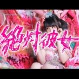 『ビバラポップ!クライマックス スペシャルライブに長濱ねる登場!大森靖子さんと『絶対彼女』コラボ!』の画像