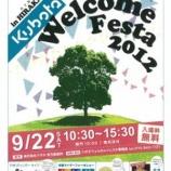 『Kubota Welcome Festa 2012』の画像