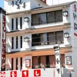 『JAL×はんつ遠藤コラボ企画【広島編】3日め・むすびなど(むさし)』の画像