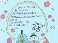 【日向坂46】『3月グリカ』お美玖の圧倒的画力wwwwwwwww