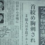 『長岡京ワラビ採り事件「関係している2つの事件」』の画像