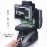 『画像寸法測定機』の画像
