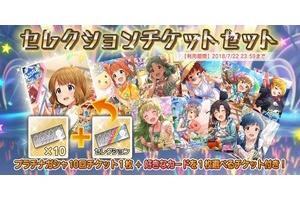 【ミリシタ】「セレクションチケットセット」が販売開始!7月22日まで!