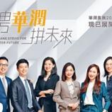 『【香港最新情報】「シティスーパー買収会社「華潤集團」、年内に大量採用へ」』の画像