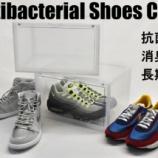 『究極までこだわったスニーカーフリークのための抗菌・消臭シューズボックスAntibactrial Shoes Case』の画像