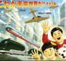 「旅客機よりも速い」巨大なチューブの中をカプセル型の乗り物で移動する大会、最高は時速460キロ。米ロサンゼルス