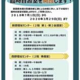 『戸田市立図書館本館の施設改修工事のための休館に伴い、臨時自習室が新曽・西部の両福祉センターに開設されました。』の画像