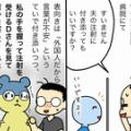 コロナ、我が家のワクチン狂騒曲(中編)