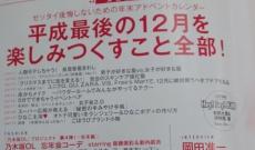"""【乃木坂46】『with』1月号の「乃木坂OL」プロジェクト第4弾 """"忘年会コーデ""""きたあああああああああああ!"""