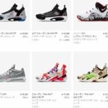 『8月3日から8月4日 2日間限定、ナイキ メンバー限定で対象のバスケットボール/ジョーダン商品が30% OFF』の画像
