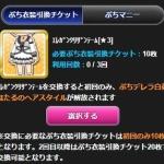【モバマス】ぷち衣装引換チケット交換にぷち衣装「エレガンクリザンテーム」を追加!