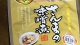 味噌さんまハンバーグ作るで!!!!(※画像あり)