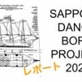 札幌ダンスボートプロジェクト 2021 レポート