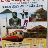 『戸田市立郷土博物館で「とだっこ、旅にでる 〜なつかしの教育旅行とその風景〜」が22日より始まります!』の画像