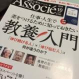 『教養を身につけるなら「読書」でしょ!『日経ビジネスアソシエ 2014年10月号』』の画像