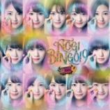 『【乃木坂46】やっときた!『NOGIBINGO!9』Blu-ray&DVD発売決定!美しすぎるビジュアルも公開!!』の画像