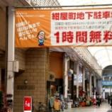 『JAL×はんつ遠藤コラボ企画【徳島編】2日め・寿司(おらが大将)』の画像