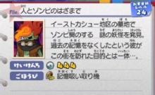 妖怪ウォッチ3 「人とゾンビのはざまで」クエストを攻略するニャン!