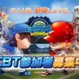 『【ベボスタ】新作野球RPG『ベボスタ』クローズドβテスト参加者募集のご案内』の画像